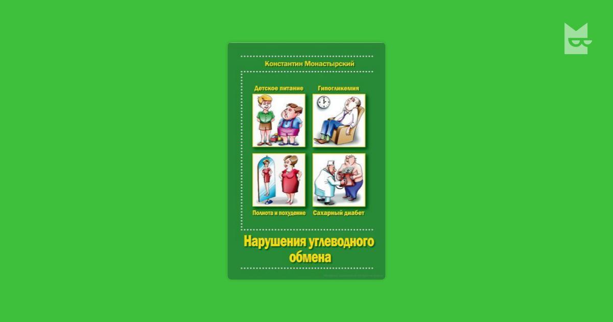 Книга константина монастырского нарушение углеводного обмена
