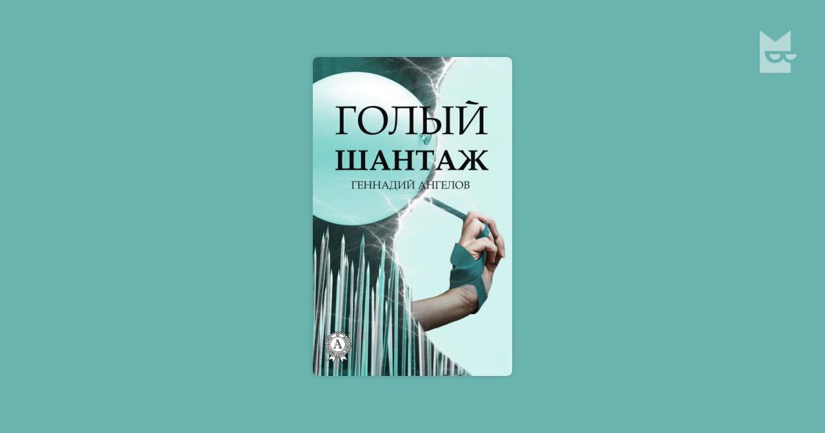 ДНЕВНИК НОРД ОСТА ГЕННАДИЙ АНГЕЛОВ СКАЧАТЬ БЕСПЛАТНО