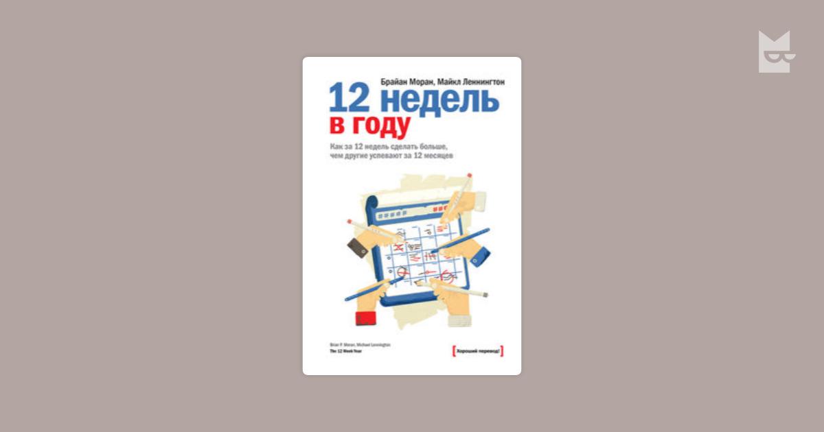 МОРАН ЛЕННИНГТОН 12 НЕДЕЛЬ В ГОДУ СКАЧАТЬ БЕСПЛАТНО