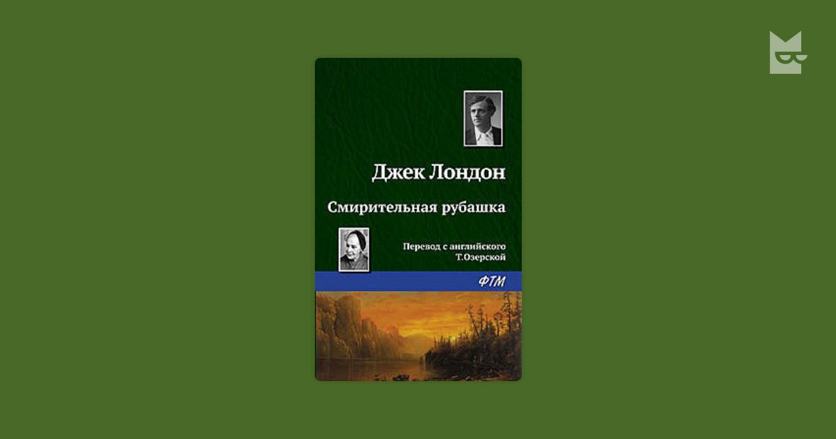 ДЖЕК ЛОНДОН СМИРИТЕЛЬНАЯ РУБАШКА СКАЧАТЬ БЕСПЛАТНО