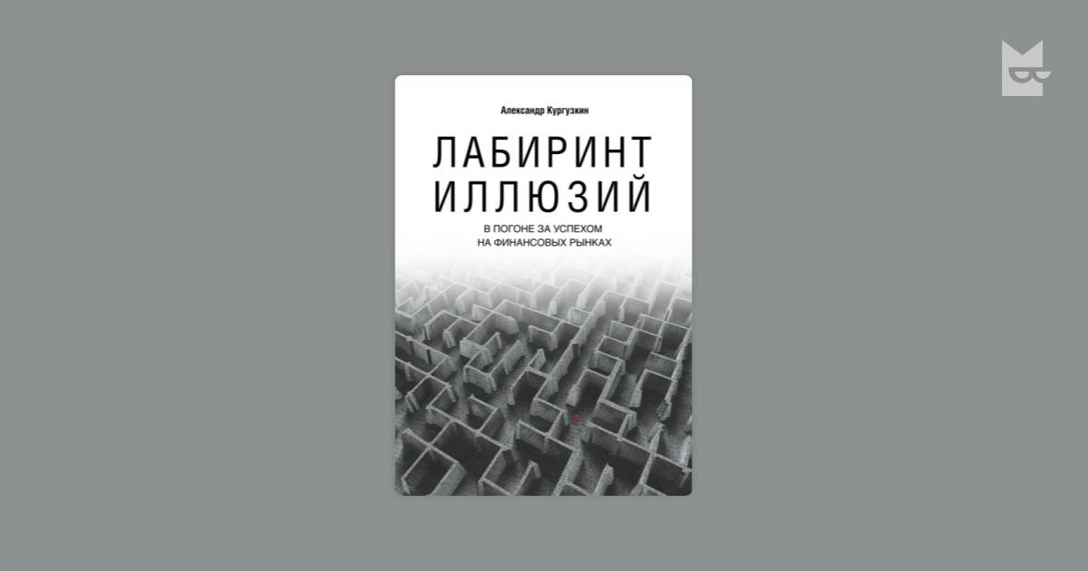 кургузкин лабиринт иллюзий