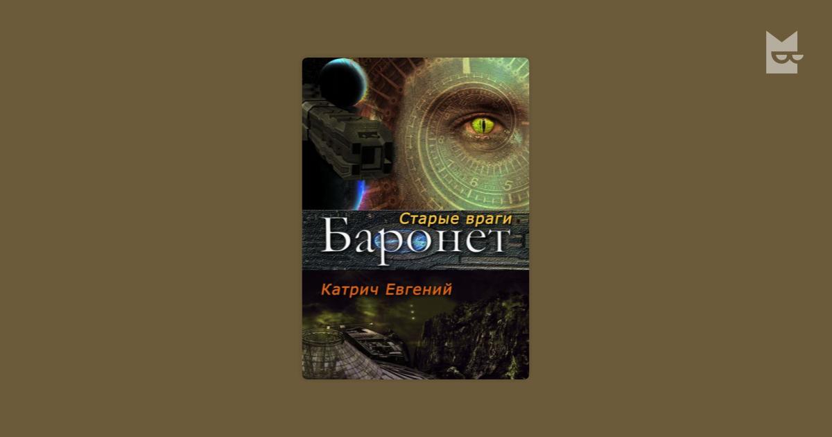 КАТРИЧ ЕВГЕНИЙ БАРОНЕТ СКАЧАТЬ БЕСПЛАТНО