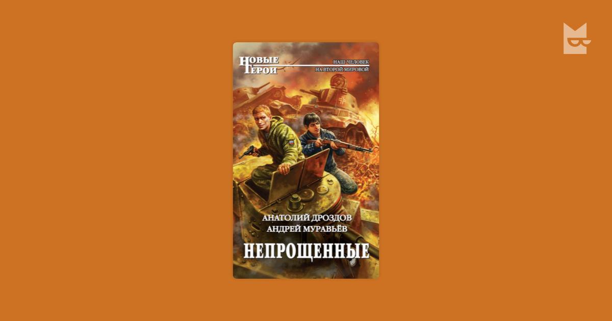 Константин муравьёв, где-то там… – скачать в fb2, epub, pdf, txt.