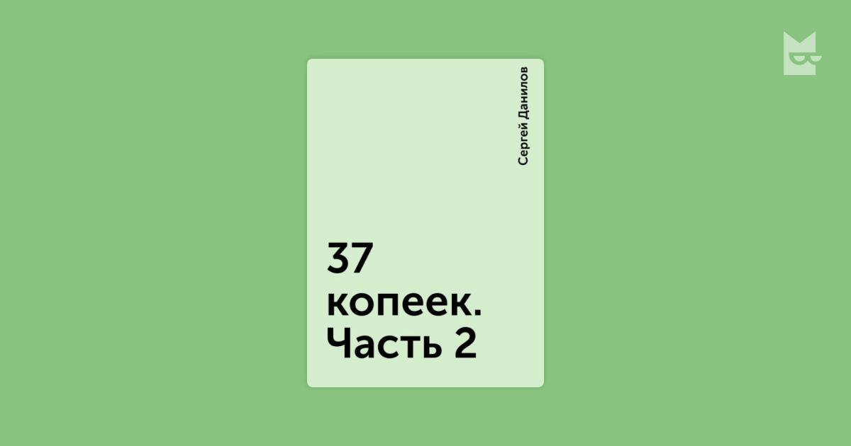ДАНИЛОВ СЕРГЕЙ ВИКТОРОВИЧ 37 КОПЕЕК 2 СКАЧАТЬ БЕСПЛАТНО
