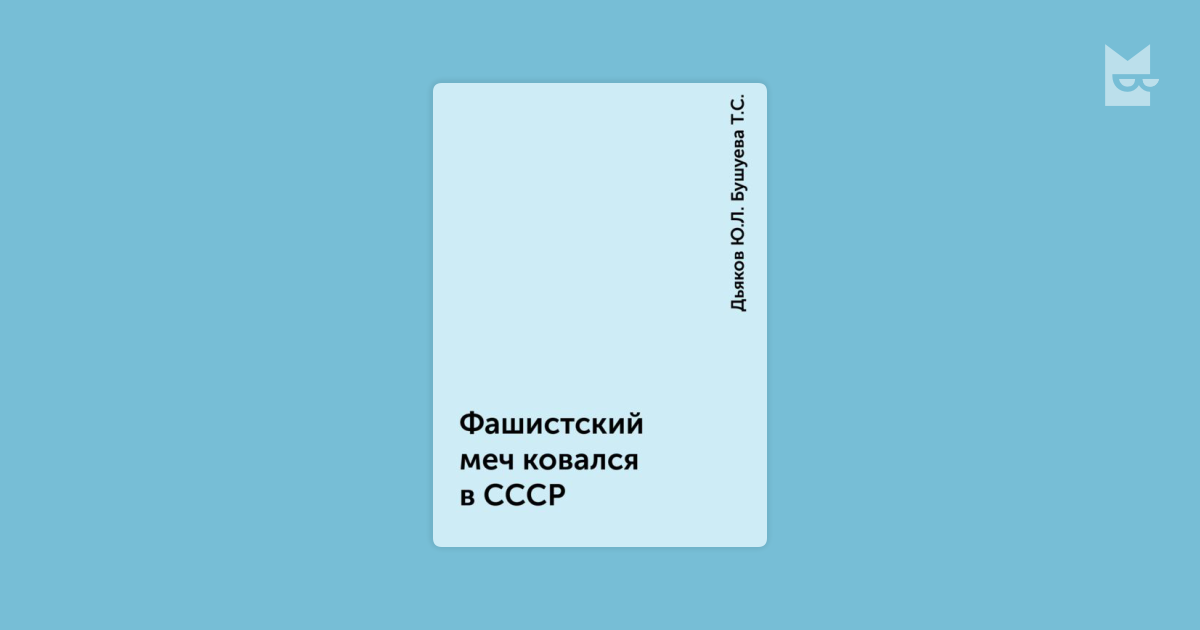 ФАШИСТСКИЙ МЕЧ КОВАЛСЯ В СССР КНИГА СКАЧАТЬ БЕСПЛАТНО