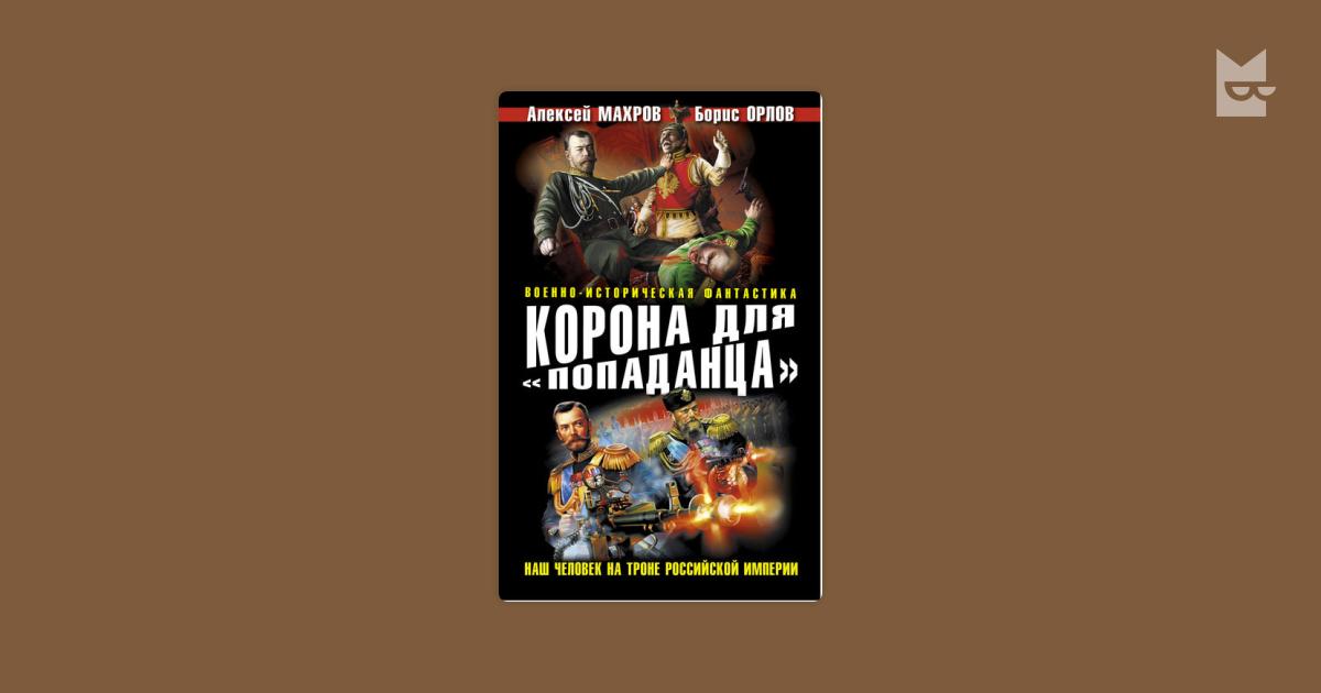 КНИГА АЛЕКСЕЙ МАКАРОВ БОРИС ОРЛОВ КОРОНА ДЛЯ ПОПАДАНЦА СКАЧАТЬ БЕСПЛАТНО