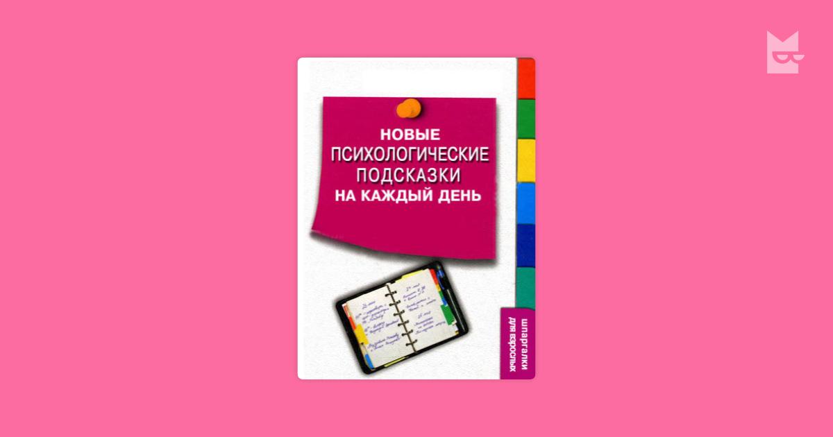 100 способов завязать знакомство глеб черниговцев