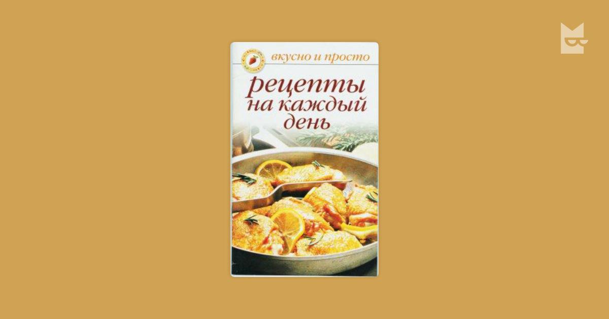 Простые рецепты на каждый день из простых продуктов пошагово