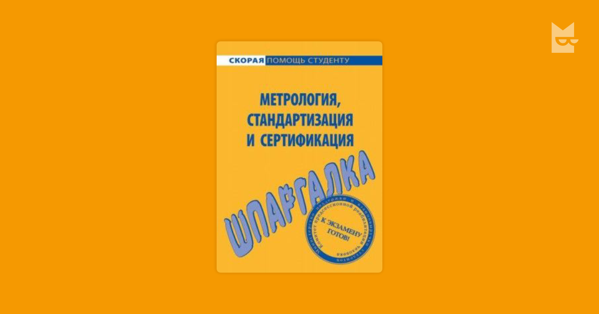 Сергеев А Г Метрология Стандартизация Сертификация Шпаргалка