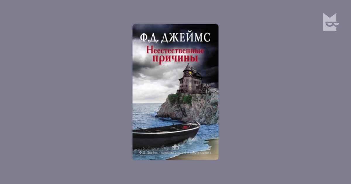 ДЖЕЙМС ФИЛЛИС ДОРОТИ НЕЕСТЕСТВЕННЫЕ ПРИЧИНЫ СКАЧАТЬ БЕСПЛАТНО