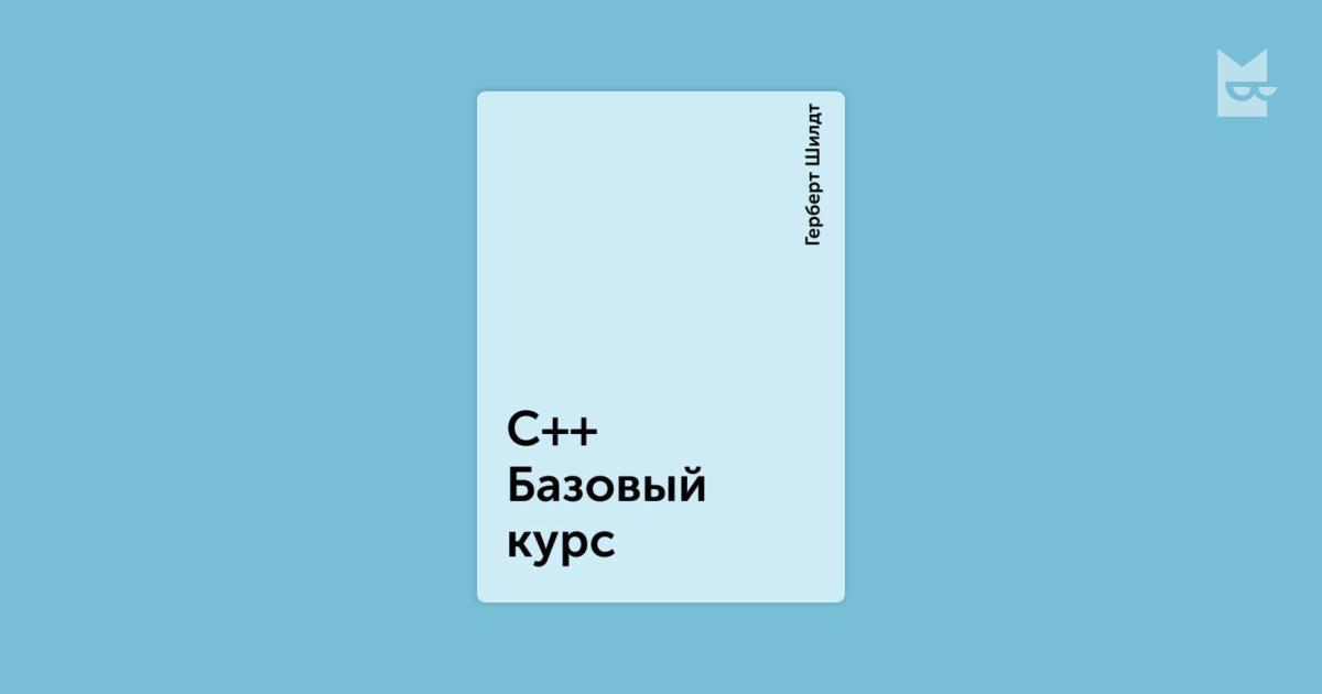 Williams publishing с++ базовый курс герберт шилдт owners club — mine.