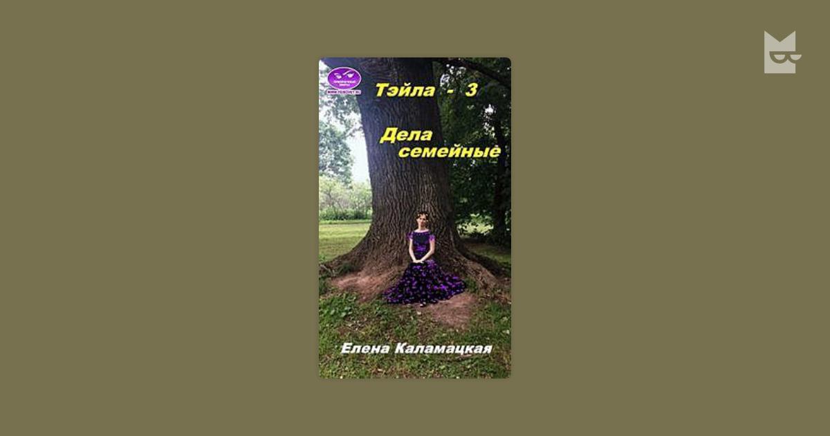 ЕЛЕНА КАЛАМАЦКАЯ ТЕЙЛА 3 ДЕЛА СЕМЕЙНЫЕ СКАЧАТЬ БЕСПЛАТНО
