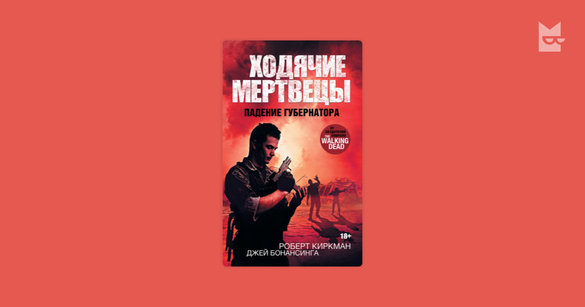 РОБЕРТ КИРКМАН ПАДЕНИЕ ИМПЕРАТОРА 2 СКАЧАТЬ БЕСПЛАТНО