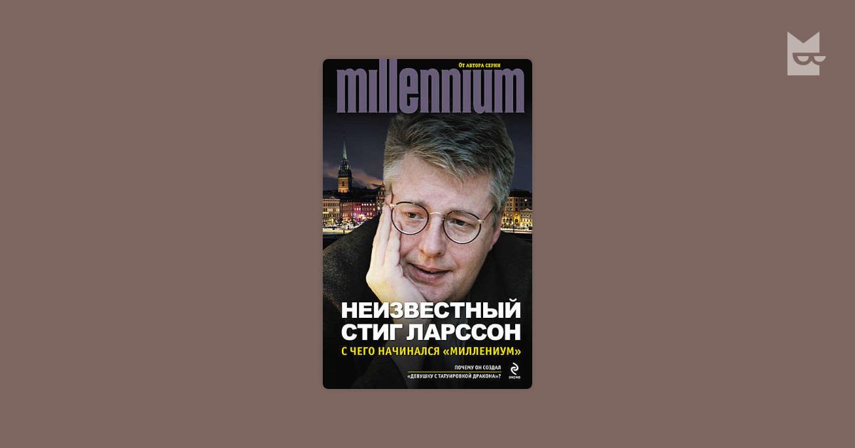СТИГ ЛАРССОН МИЛЛЕНИУМ FB2 СКАЧАТЬ БЕСПЛАТНО