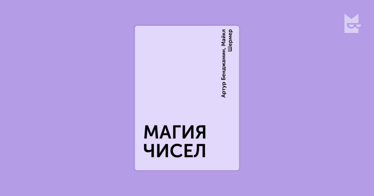 МАГИЯ ЧИСЕЛ АРТУР БЕНДЖАМИН И МАЙКЛ ШЕРМЕР СКАЧАТЬ БЕСПЛАТНО