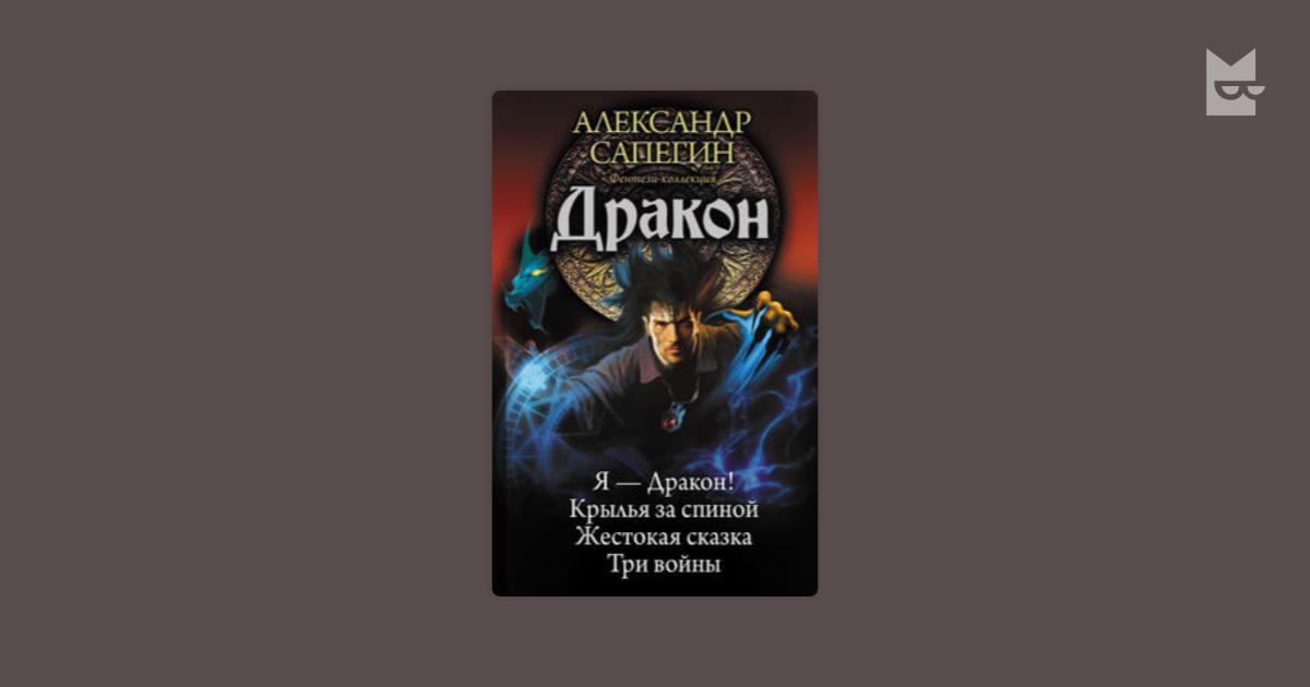 КНИГА Я ДРАКОН СБОРНИК 5 КНИГ ВОДНОЙ АВТОР АЛЕКСАНДР САПАРОВ СКАЧАТЬ БЕСПЛАТНО