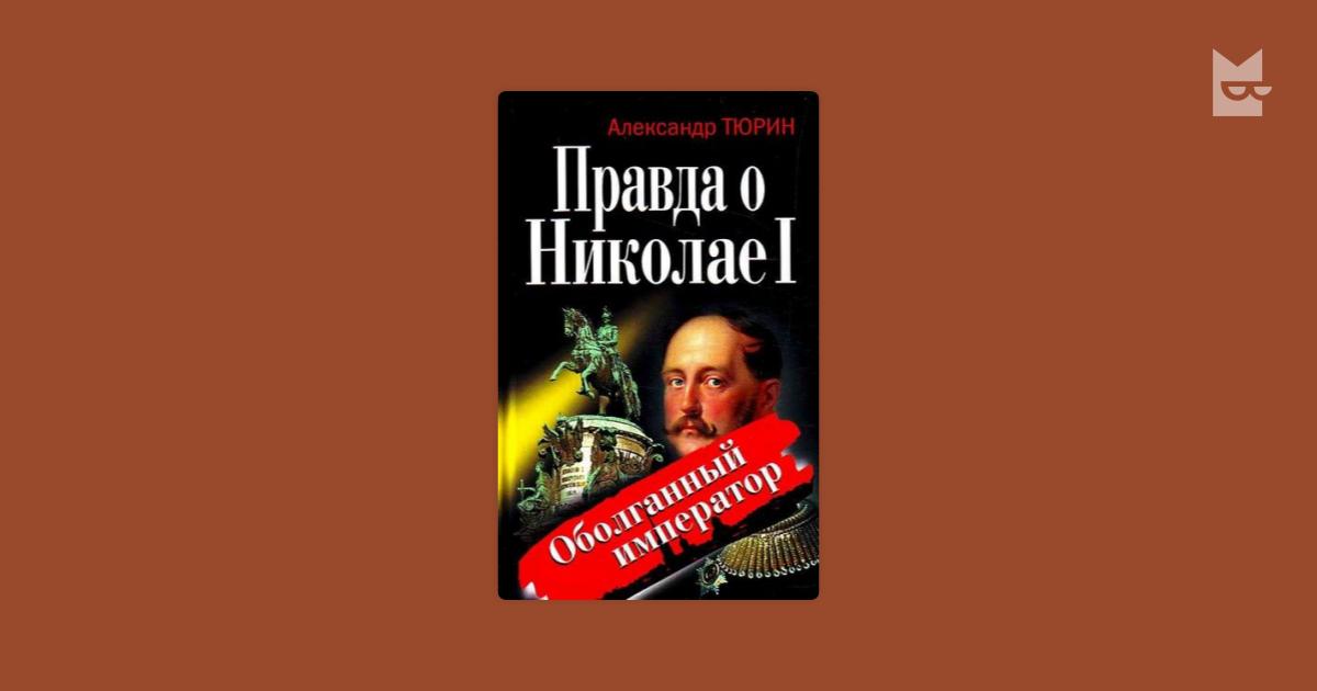 КНИГА АЛЕКСАНДРА ТЮРИНА ОБОЛГАННЫЙ ИМПЕРАТОР СКАЧАТЬ БЕСПЛАТНО