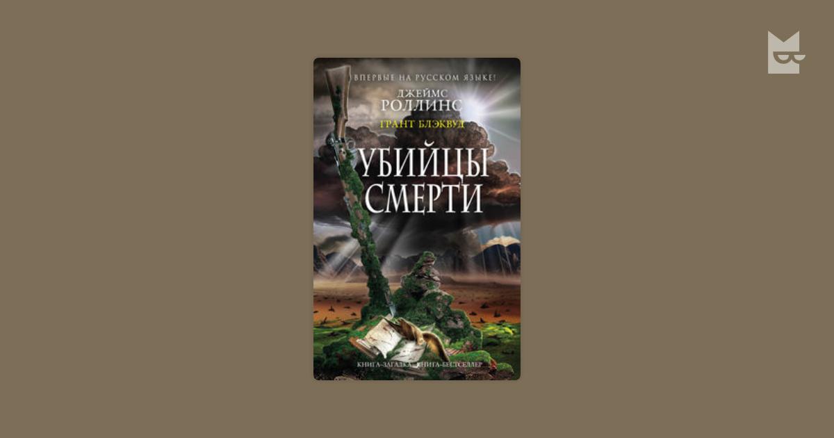 РОЛИНС ДЖЕЙМС ГРАНТ БЛЕКВУД СКАЧАТЬ БЕСПЛАТНО