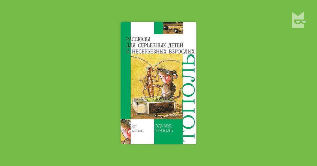 Михалкова Елена Читать книги онлайн скачать книги txt