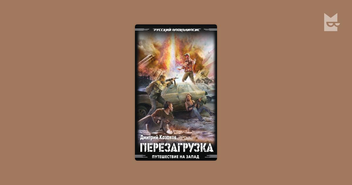 ДМИТРИЙ КАЗАКОВ ЛЕДЯНОЙ КЛИНОК СКАЧАТЬ БЕСПЛАТНО