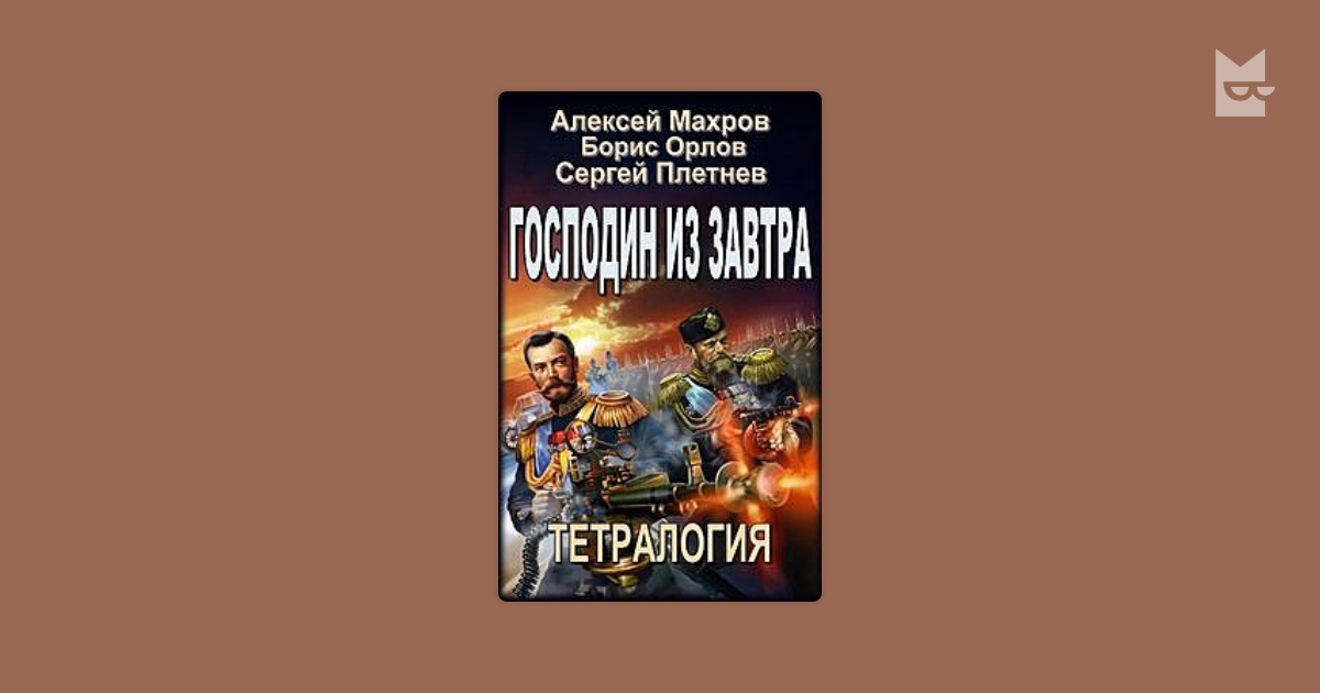 АЛЕКСЕЙ МАХРОВ ВСЕ КНИГИ СКАЧАТЬ БЕСПЛАТНО