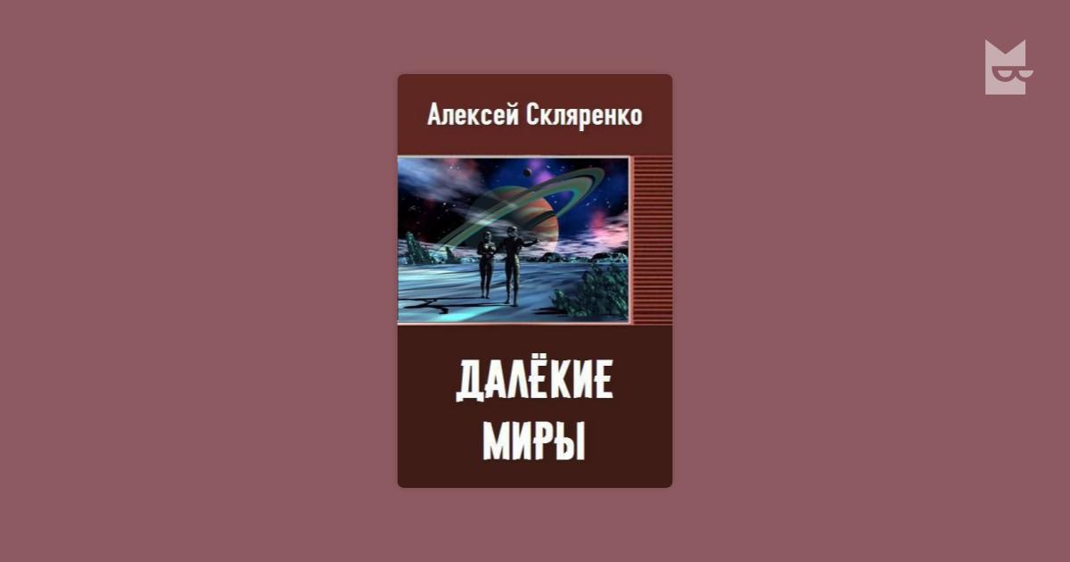 СКЛЯРЕНКО АЛЕКСЕЙ ДАЛЁКИЕ МИРЫ 2 СКАЧАТЬ БЕСПЛАТНО