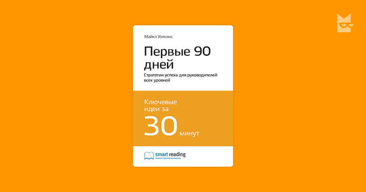 Первые 90 дней майкл уоткинс скачать pdf