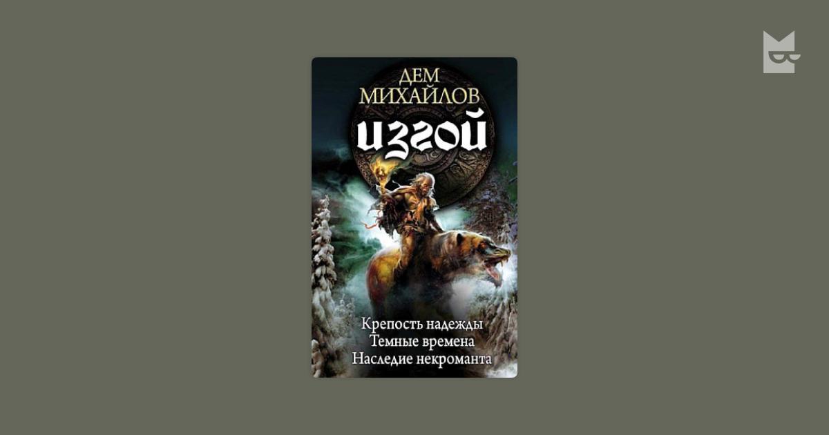 ДЕМ МИХАЙЛОВ ИЗГОЙ 5 СКАЧАТЬ БЕСПЛАТНО