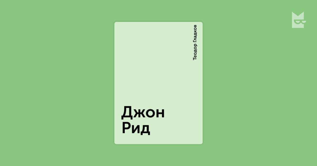 Г.ГЛАДКОВ Д.РИД КНИГУ СКАЧАТЬ БЕСПЛАТНО