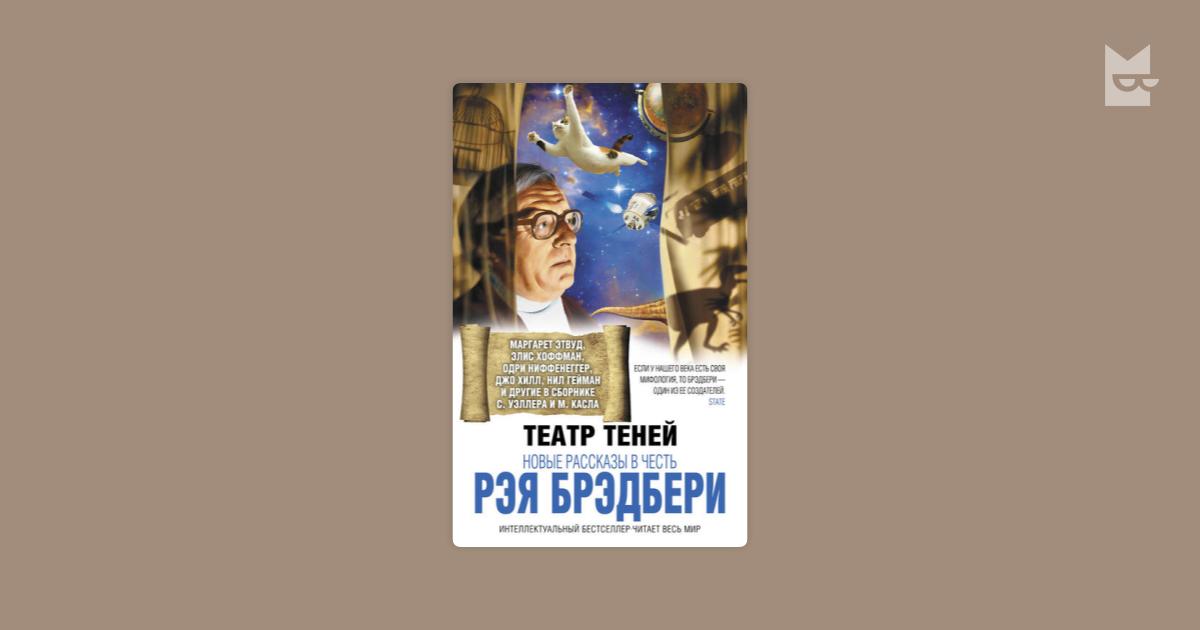 ТЕАТР ТЕНЕЙ НОВЫЕ РАССКАЗЫ В ЧЕСТЬ РЭЯ БРЭДБЕРИ СКАЧАТЬ БЕСПЛАТНО