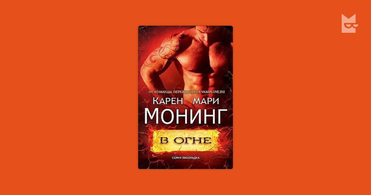 КАРЕН МАРИ МОНИНГ ЛИХОРАДКА 7 В ОГНЕ СКАЧАТЬ БЕСПЛАТНО