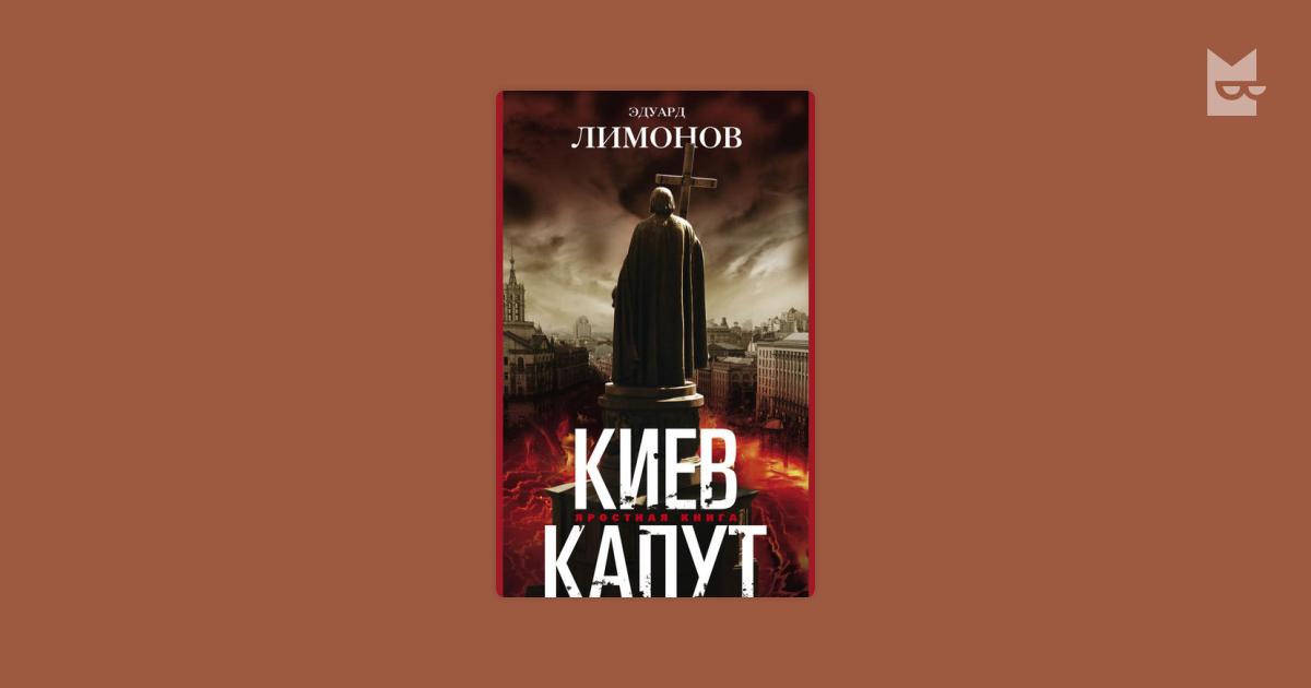 ЭДУАРД ЛИМОНОВ КИЕВ КАПУТ СКАЧАТЬ БЕСПЛАТНО