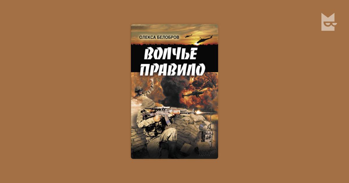 ОЛЕКС БЕЛОБРОВ КНИГИ СКАЧАТЬ БЕСПЛАТНО