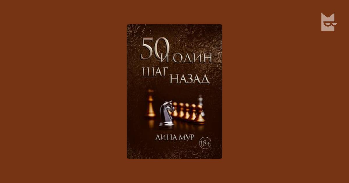50 И ОДНО ДЫХАНИЕ ГЛУБЖЕ ЛИНА МУР ЧИТАТЬ СКАЧАТЬ БЕСПЛАТНО