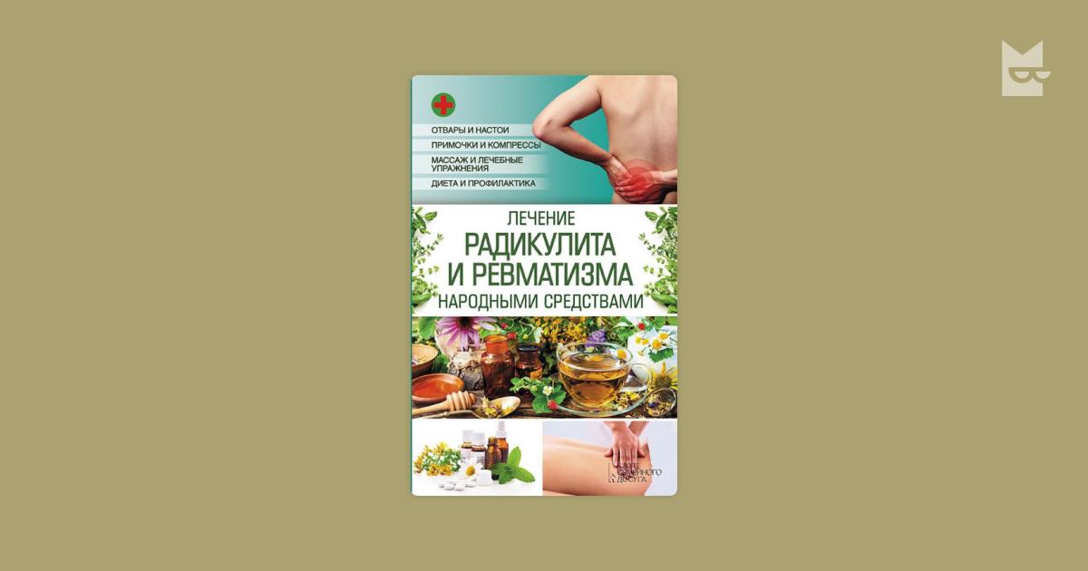 Народные средства лечения ревматизма в домашних условиях 293
