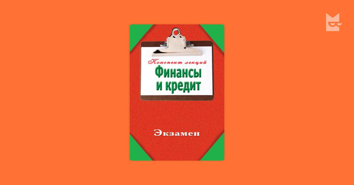 Финансы организаций. шпаргалки александр зарицкий скачать
