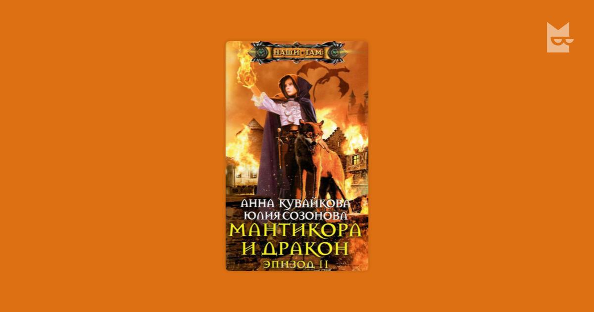 АННА КУВАЙКОВА МАНТИКОРА И ДРАКОН 3 СКАЧАТЬ БЕСПЛАТНО