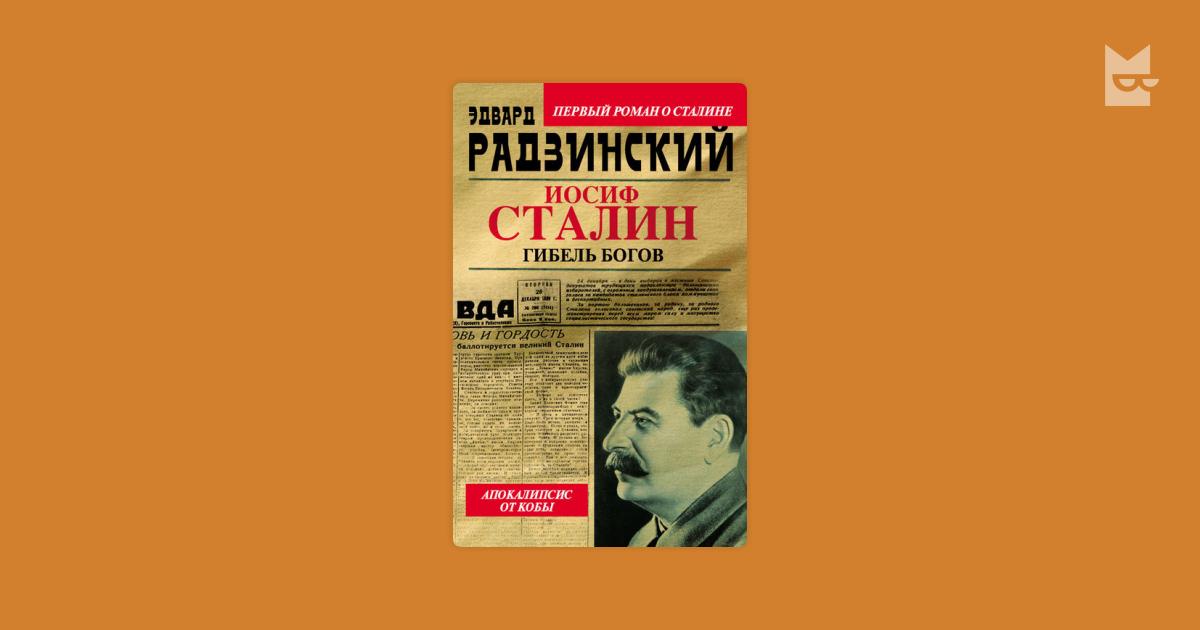 radzinskiy-gibel-poetov-v-rossii