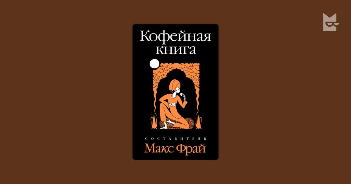 МАКС ФРАЙ КОФЕЙНАЯ КНИГА FB2 СКАЧАТЬ БЕСПЛАТНО