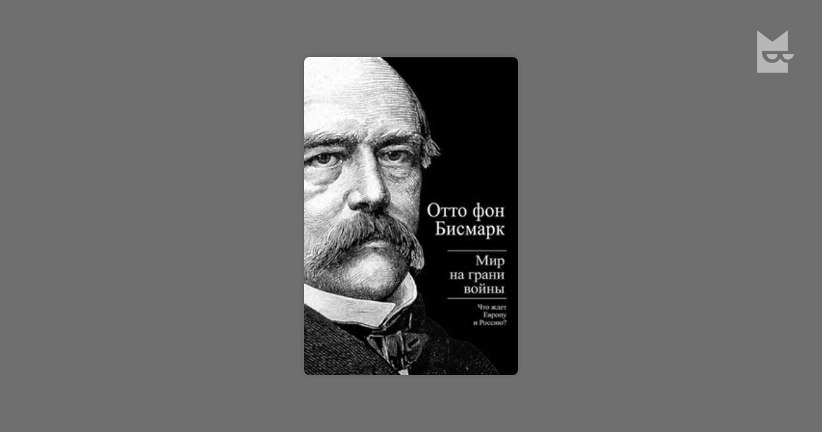 otto von bismarck essay there's a reason otto eduard leopold, or more commonly known as otto von bismarck, is nicknamed the iron chancellor his impacts on both national german/prussian and international history are arguably second to none throughout all of history.