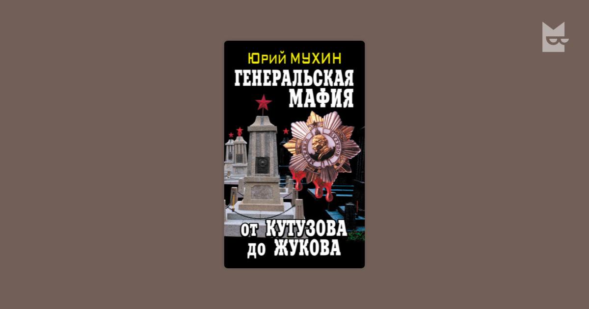 Ю МУХИН ГЕНЕРАЛЬСКАЯ МАФИЯ ОТ КУТУЗОВА ДО ЖУКОВА СКАЧАТЬ БЕСПЛАТНО