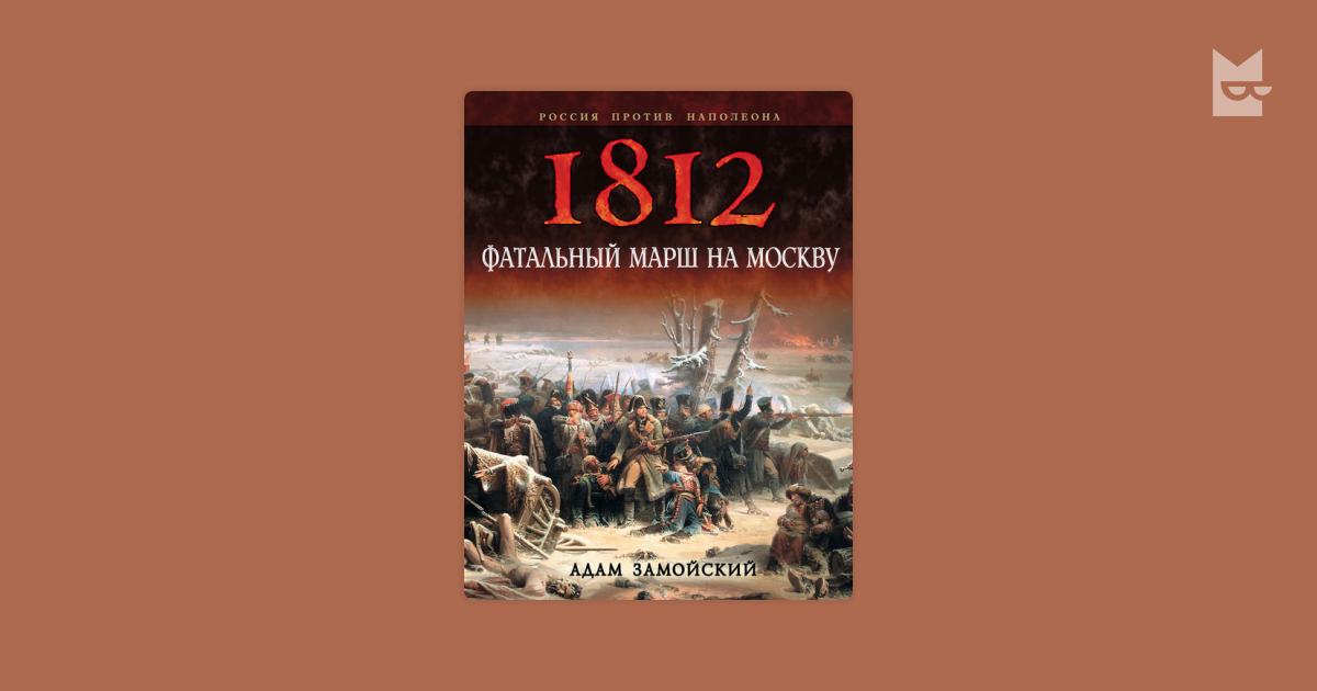 ЗАМОЙСКИЙ 1812 СКАЧАТЬ БЕСПЛАТНО
