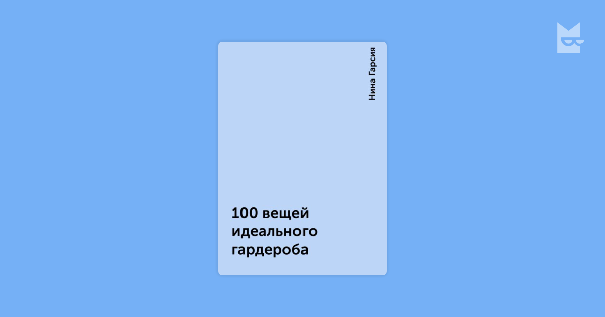НИНА ГАРСИА 100 ВЕЩЕЙ ИДЕАЛЬНОГО ГАРДЕРОБА СКАЧАТЬ БЕСПЛАТНО