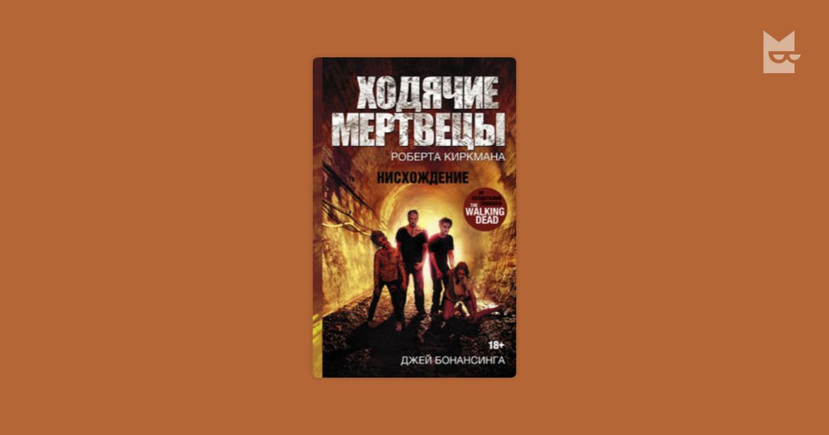 РОБЕРТ КИРКМАН ХОДЯЧИЕ МЕРТВЕЦЫ ВСЕ КНИГИ СКАЧАТЬ БЕСПЛАТНО