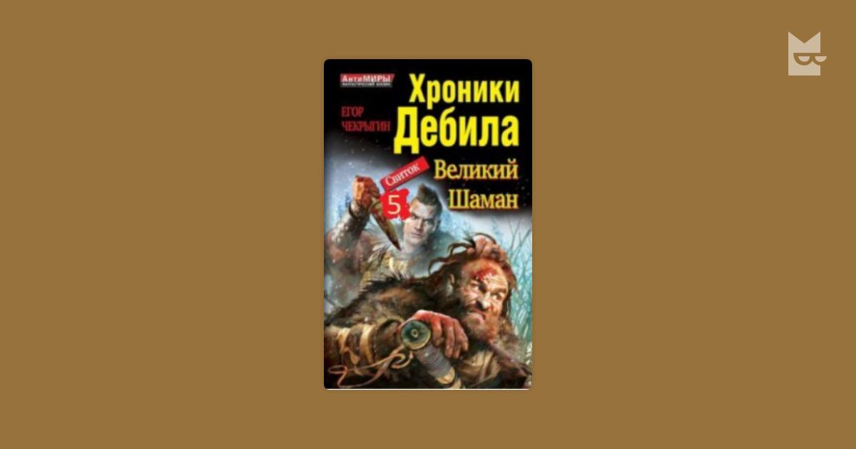 ХРОНИКИ ДЕБИЛА СВИТОК 7 СКАЧАТЬ БЕСПЛАТНО