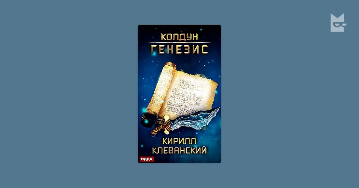 КИРИЛЛ КЛЕВАНСКИЙ КОЛДУН ВСЕ КНИГИ СКАЧАТЬ БЕСПЛАТНО