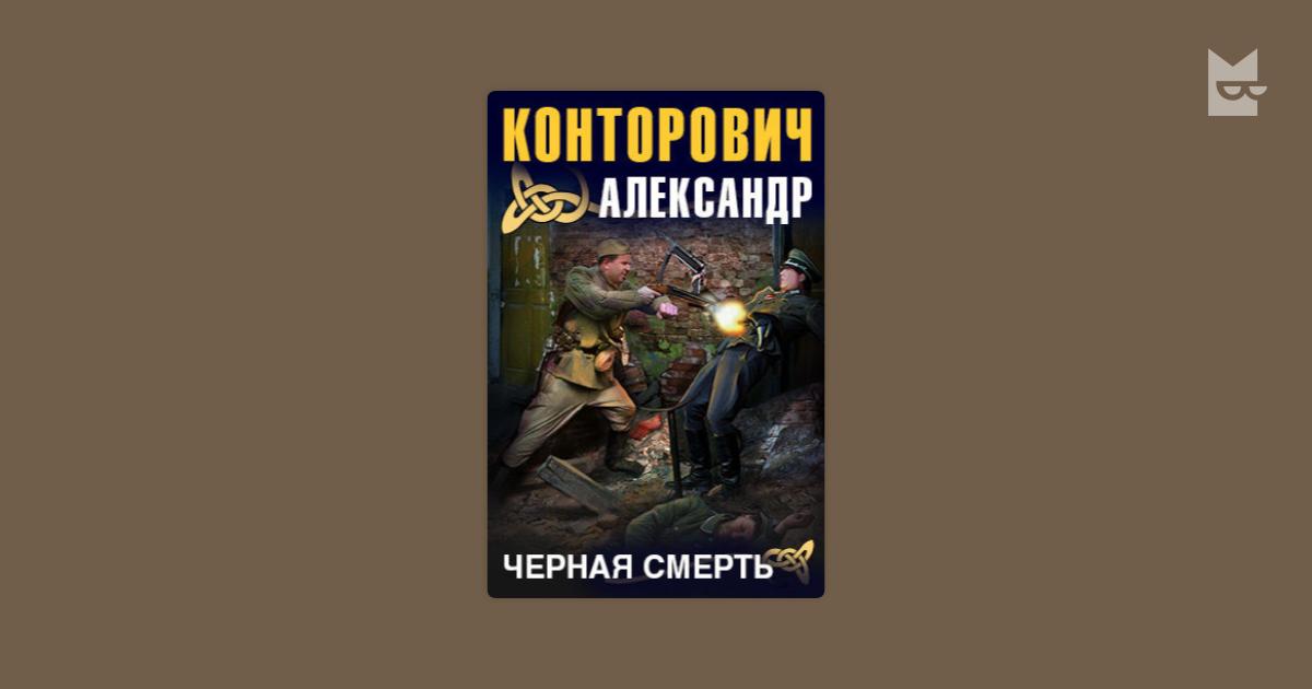 АЛЕКСАНДР КОНТОРОВИЧ СПЕЦНАЗ ИЗ БУДУЩЕГО КНИГИ СКАЧАТЬ БЕСПЛАТНО