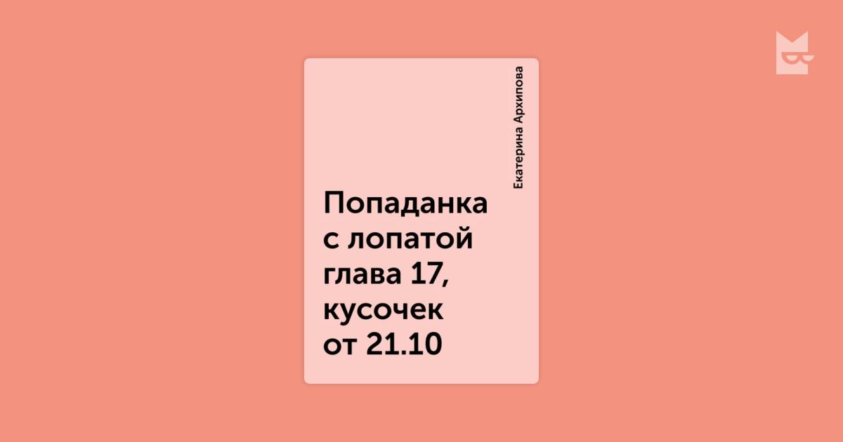 ПОПАДАНКА С ЛОПАТОЙ 2 СКАЧАТЬ БЕСПЛАТНО