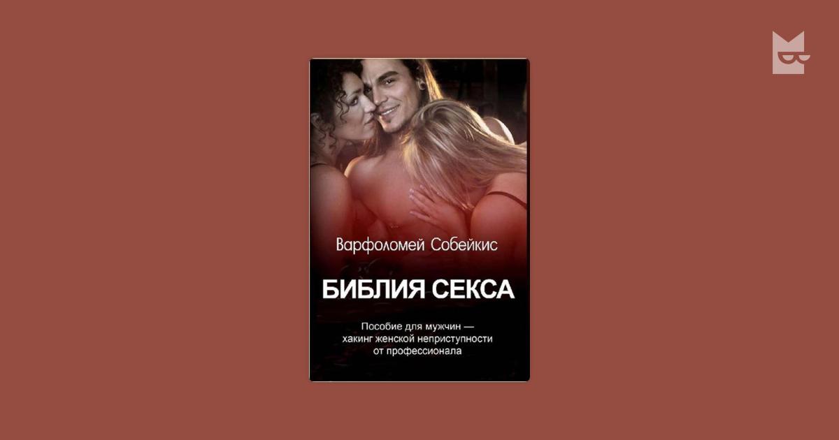 Варфоломей собейкис библия секса взгляд мужчин