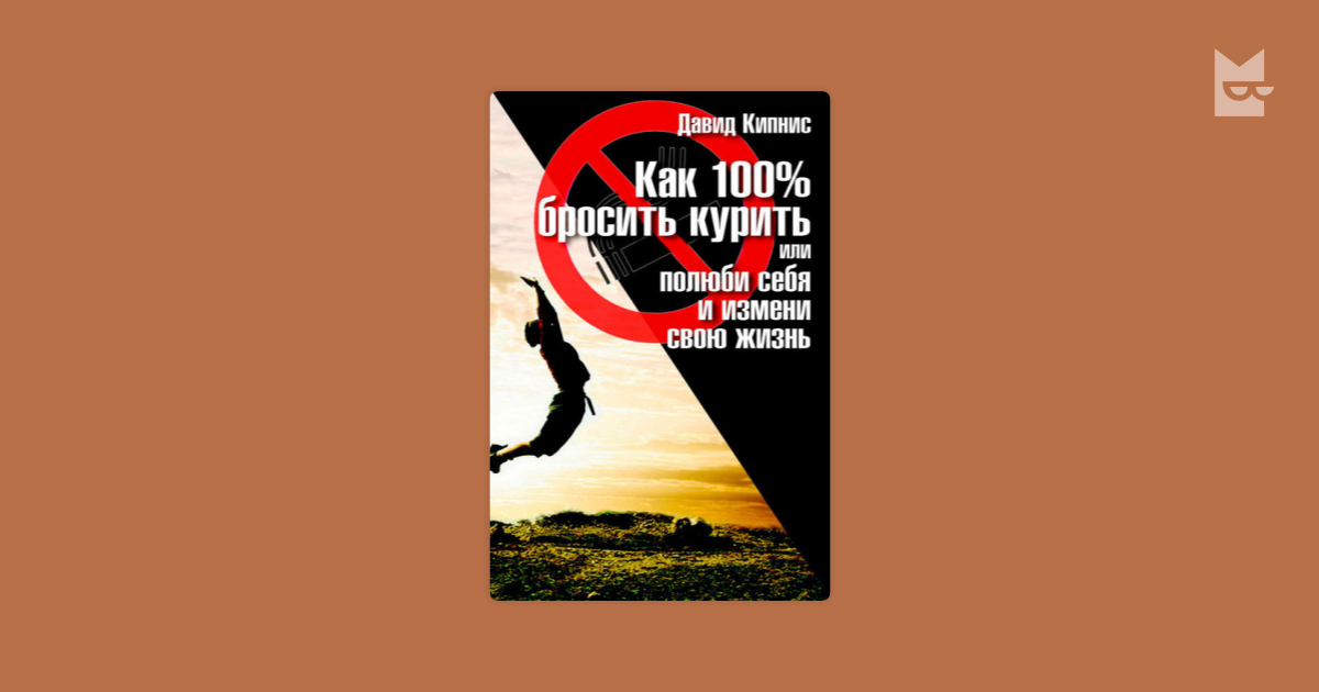 ДАВИД КИПНИС СКАЧАТЬ БЕСПЛАТНО